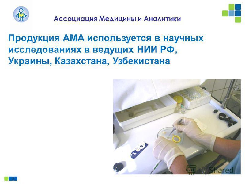 Ассоциация Медицины и Аналитики Продукция АМА используется в научных исследованиях в ведущих НИИ РФ, Украины, Казахстана, Узбекистана
