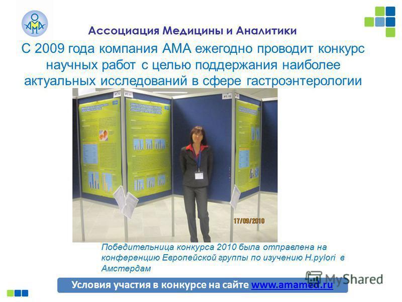 Ассоциация Медицины и Аналитики Победительница конкурса 2010 была отправлена на конференцию Европейской группы по изучению Н.pylori в Амстердам С 2009 года компания АМА ежегодно проводит конкурс научных работ с целью поддержания наиболее актуальных и