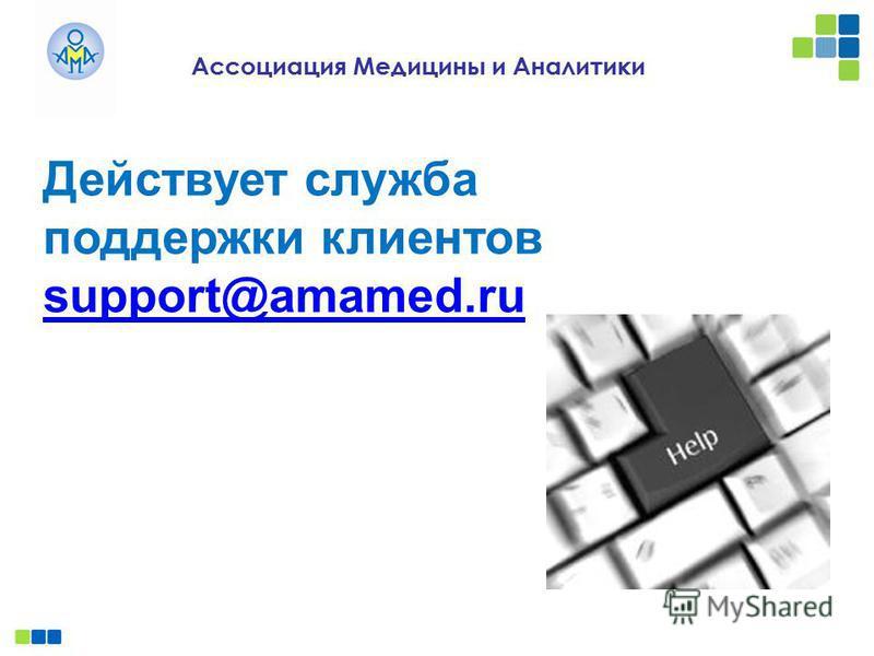 Ассоциация Медицины и Аналитики Действует служба поддержки клиентов support@amamed.ru