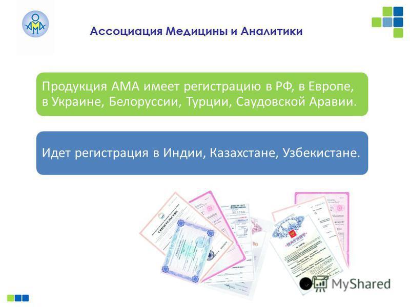 Ассоциация Медицины и Аналитики Продукция АМА имеет регистрацию в РФ, в Европе, в Украине, Белоруссии, Турции, Саудовской Аравии. Идет регистрация в Индии, Казахстане, Узбекистане.