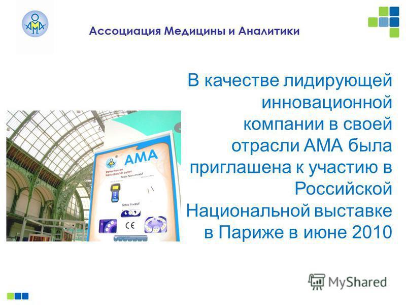 Ассоциация Медицины и Аналитики В качестве лидирующей инновационной компании в своей отрасли АМА была приглашена к участию в Российской Национальной выставке в Париже в июне 2010