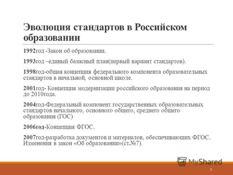 Эволюция стандартов в Российском образовании 1992 год -Закон об образовании. 1993 год –единый базисный план(первый вариант стандартов). 1998 год-общая концепция федерального компонента образовательных стандартов в начальной, основной школе. 2001 год-