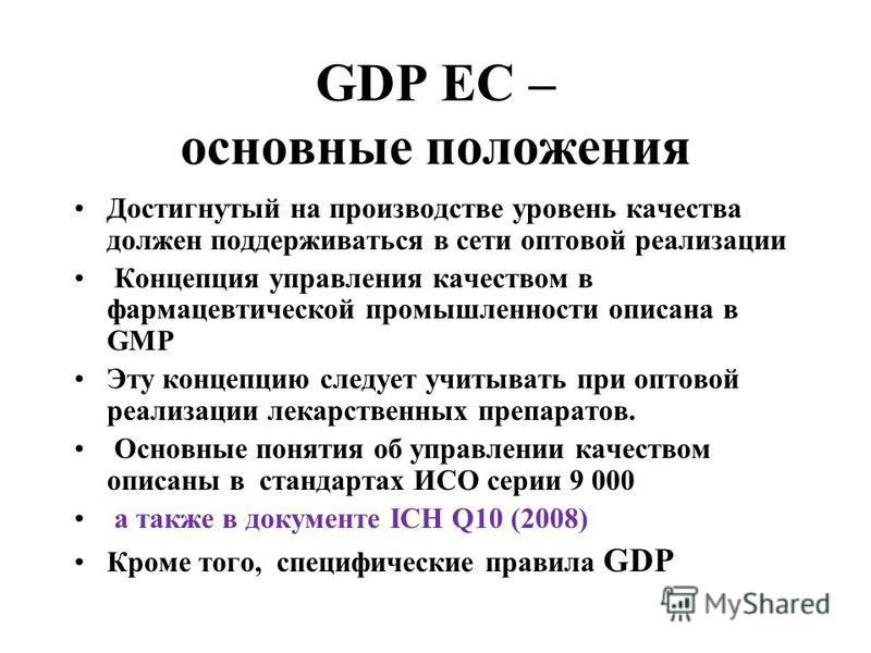 GDP ЕС – основные положения Достигнутый на производстве уровень качества должен поддерживаться в сети оптовой реализации Концепция управления качеством в фармацевтической промышленности описана в GMP Эту концепцию следует учитывать при оптовой реализ