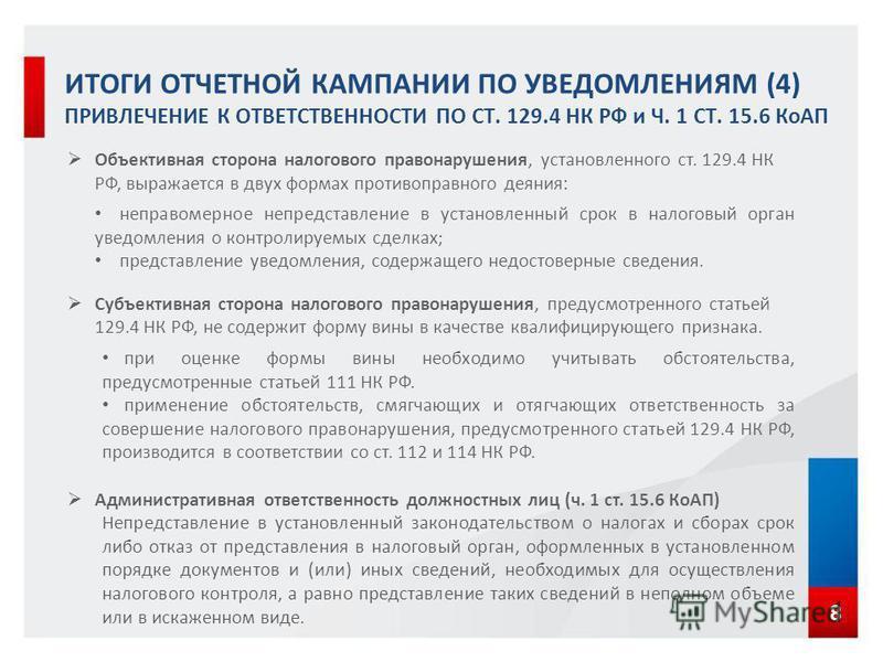 8 ИТОГИ ОТЧЕТНОЙ КАМПАНИИ ПО УВЕДОМЛЕНИЯМ (4) ПРИВЛЕЧЕНИЕ К ОТВЕТСТВЕННОСТИ ПО СТ. 129.4 НК РФ и Ч. 1 СТ. 15.6 КоАП Объективная сторона налогового правонарушения, установленного ст. 129.4 НК РФ, выражается в двух формах противоправного деяния: неправ