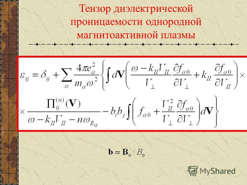 Тензор диэлектрической проницаемости однородной магнитоактивной плазмы