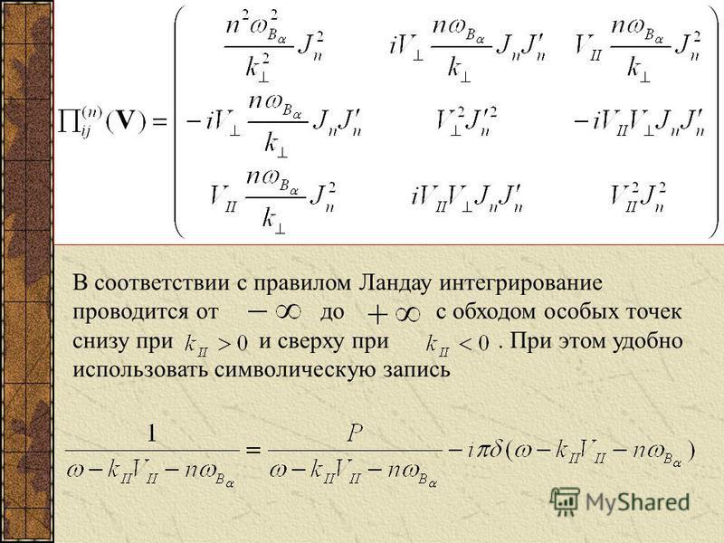 В соответствии с правилом Ландау интегрирование проводится от до с обходом особых точек снизу при и сверху при. При этом удобно использовать символическую запись