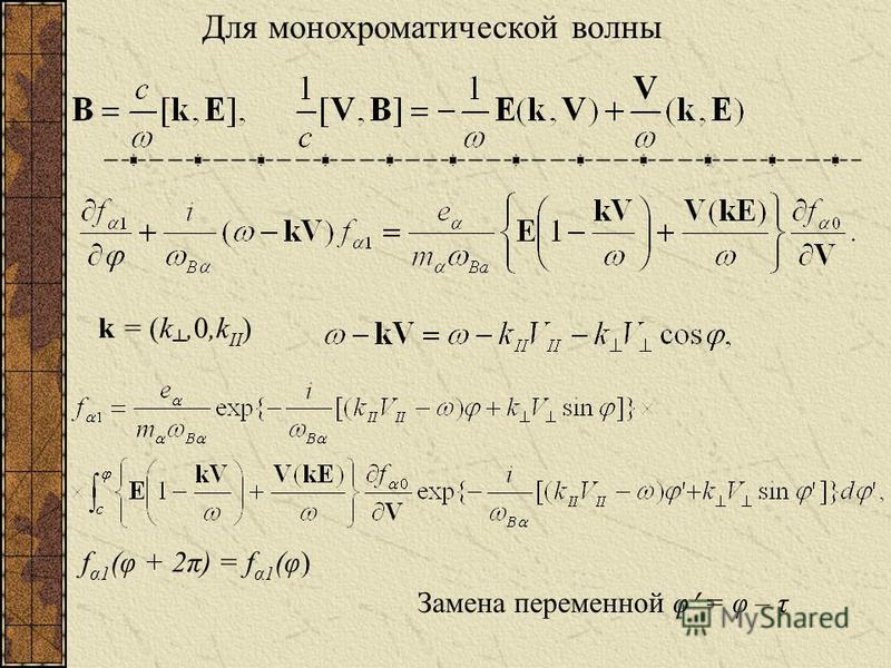 Для монохроматической волны k = (k,0,k II ) f α1 (φ + 2π) = f α1 (φ) Замена переменной φ = φ – τ