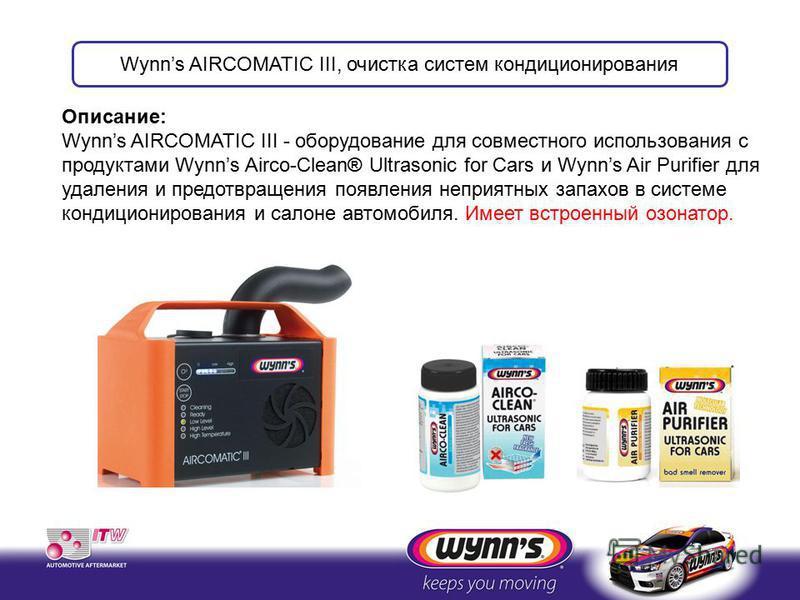 Wynns AIRCOMATIC III, очистка систем кондиционирования Описание: Wynns AIRCOMATIC III - оборудование для совместного использования с продуктами Wynns Airco-Clean® Ultrasonic for Cars и Wynns Air Purifier для удаления и предотвращения появления неприя