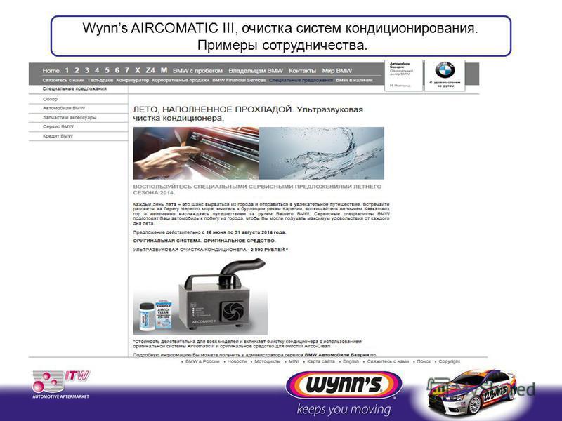 Wynns AIRCOMATIC III, очистка систем кондиционирования. Примеры сотрудничества.