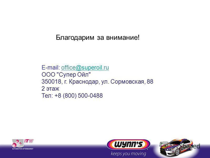 Благодарим за внимание! E-mail: office@superoil.ru@superoil. ООО Супер Ойл 350018, г. Краснодар, ул. Сормовская, 88 2 этаж Тел: +8 (800) 500-0488