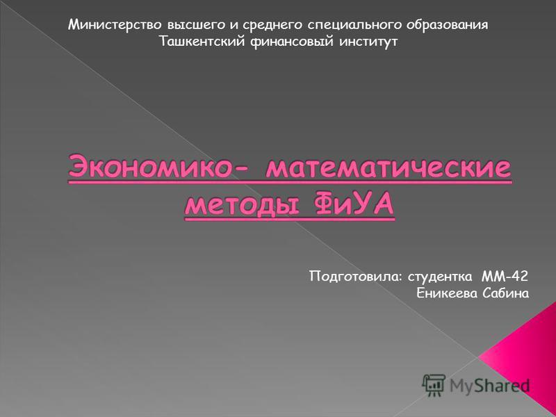 Министерство высшего и среднего специального образования Ташкентский финансовый институт Подготовила: студентка ММ-42 Еникеева Сабина