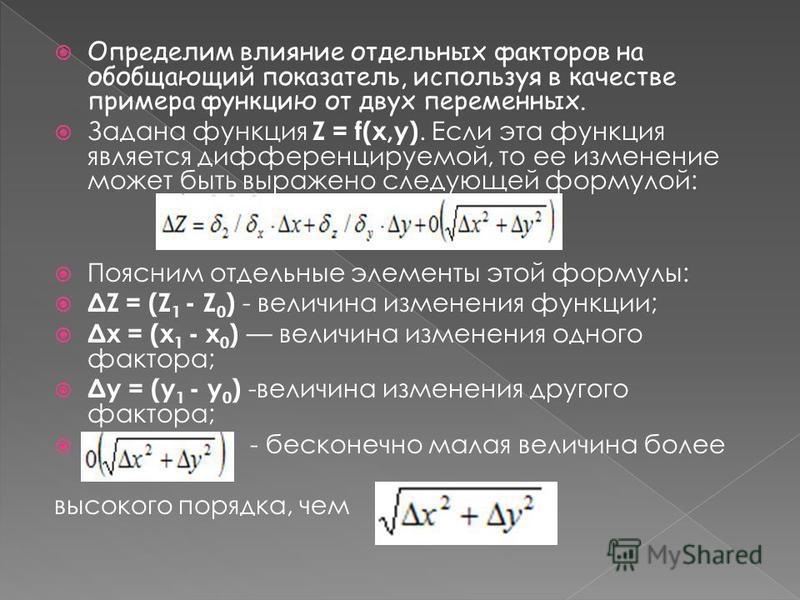 Определим влияние отдельных факторов на обобщающий показатель, используя в качестве примера функцию от двух переменных. Задана функция Z = f(x,y). Если эта функция является дифференцируемой, то ее изменение может быть выражено следующей формулой: Поя