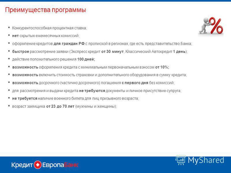 Преимущества программы Конкурентоспособная процентная ставка; нет скрытых ежемесячных комиссий; оформление кредитов для граждан РФ с пропиской в регионах, где есть представительство Банка; быстрое рассмотрение заявки (Экспресс кредит от 30 минут, Кла