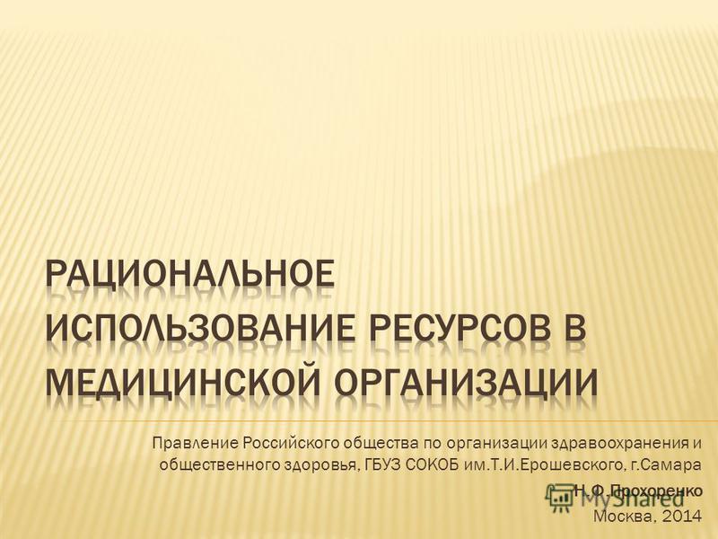 Правление Российского общества по организации здравоохранения и общественного здоровья, ГБУЗ СОКОБ им.Т.И.Ерошевского, г.Самара Н.Ф.Прохоренко Москва, 2014