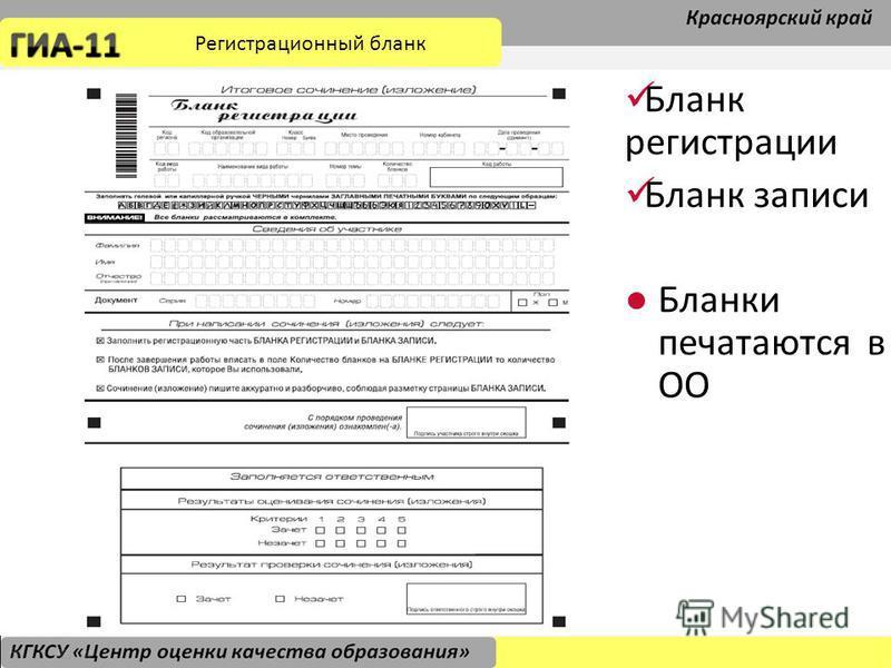 25 Бланк регистрации Бланк записи Бланки печатаются в ОО Регистрационный бланк
