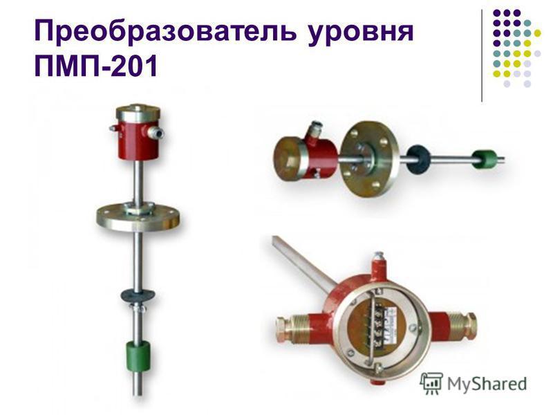 Преобразователь уровня ПМП-201
