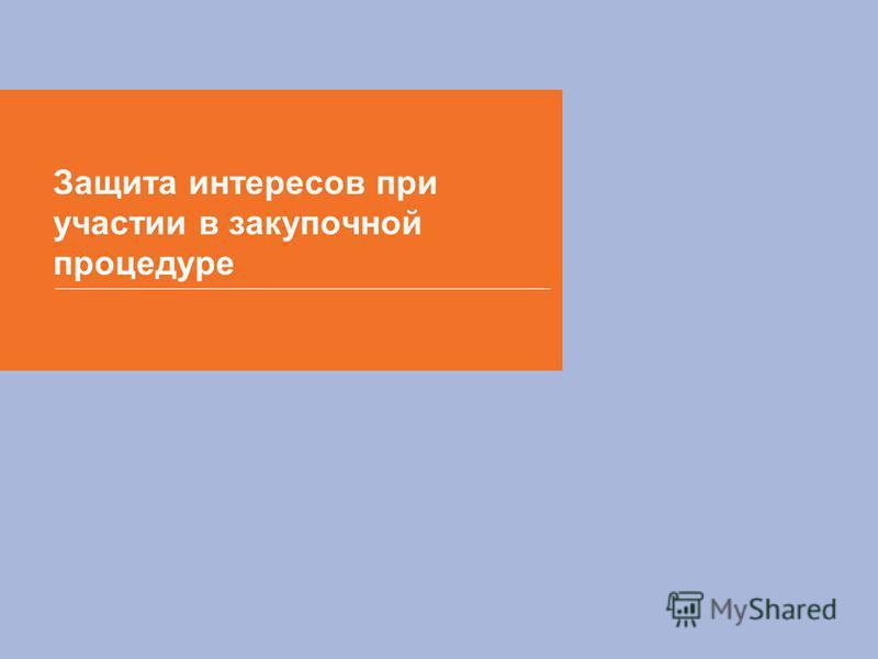 Название раздела 1 Защита интересов при участии в закупочной процедуре