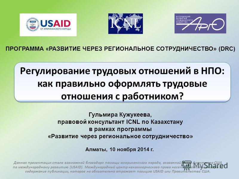 Данная презентация стала возможной благодаря помощи американского народа, оказанной через Агентство США по международному развитию (USAID). Международный центр некоммерческого права несет ответственность за содержание публикации, которое не обязатель