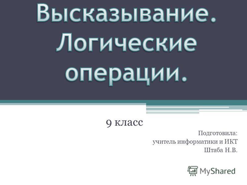 9 класс Подготовила: учитель информатики и ИКТ Штаба Н.В.
