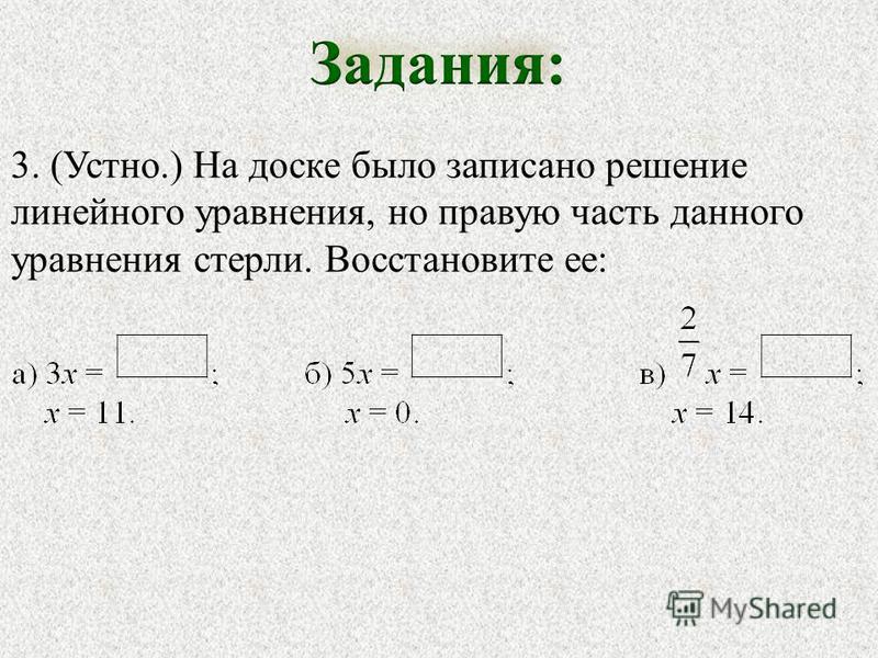 3. (Устно.) На доске было записано решение линейного уравнения, но правую часть данного уравнения стерли. Восстановите ее: