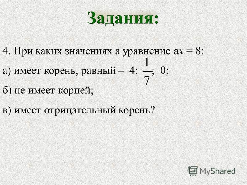 4. При каких значениях а уравнение ах = 8: а) имеет корень, равный – 4; ; 0; б) не имеет корней; в) имеет отрицательный корень?