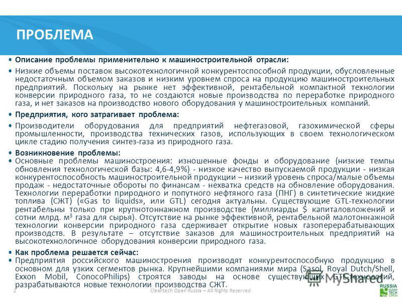 2 Cleantech Open Russia – All Rights Reserved ПРОБЛЕМА Описание проблемы применительно к машиностроительной отрасли: Низкие объемы поставок высокотехнологичной конкурентоспособной продукции, обусловленные недостаточным объемом заказов и низким уровне