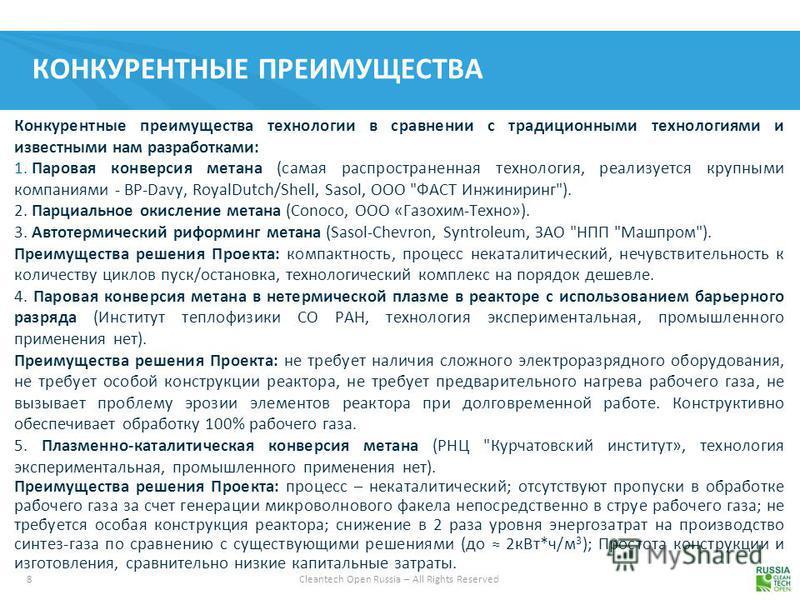 8 Cleantech Open Russia – All Rights Reserved КОНКУРЕНТНЫЕ ПРЕИМУЩЕСТВА Конкурентные преимущества технологии в сравнении с традиционными технологиями и известными нам разработками: 1. Паровая конверсия метана (самая распространенная технология, реали
