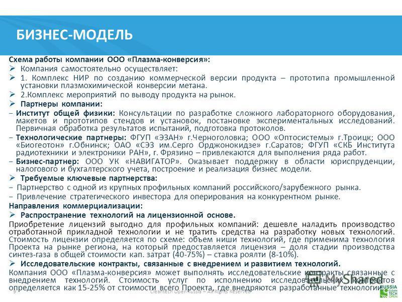 9 Cleantech Open Russia – All Rights Reserved БИЗНЕС-МОДЕЛЬ Схема работы компании ООО «Плазма-конверсия»: Компания самостоятельно осуществляет: 1. Комплекс НИР по созданию коммерческой версии продукта – прототипа промышленной установки плазмохимическ