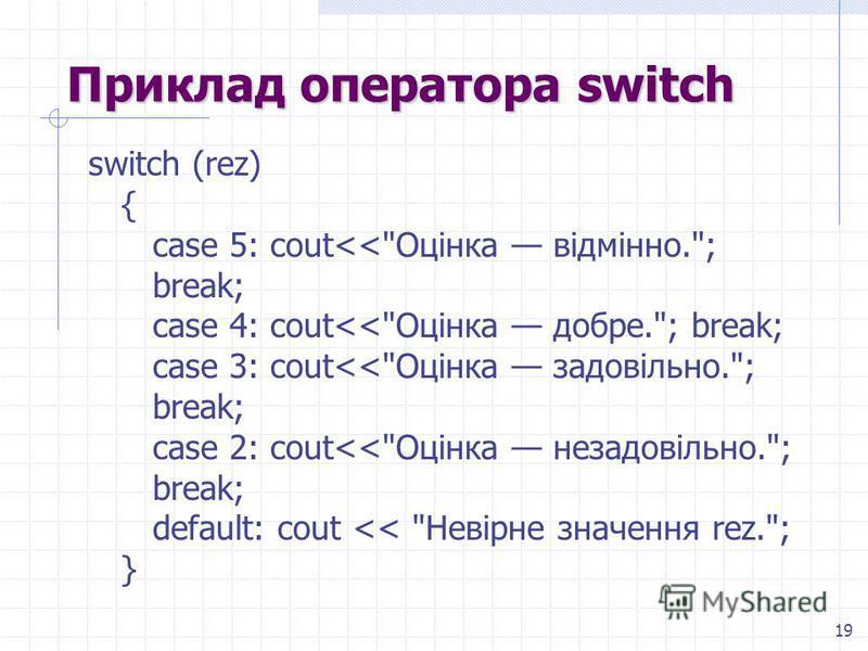 19 Приклад оператора switch switch (rez) { case 5: соut