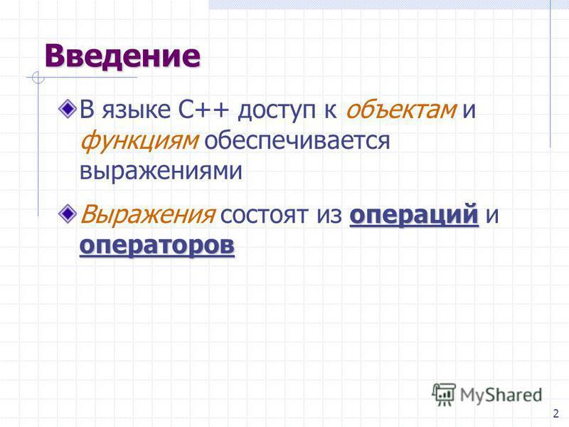 2 Введение В языке C++ доступ к объектам и функциям обеспечивается выражениями операций операторов Выражения состоят из операций и операторов