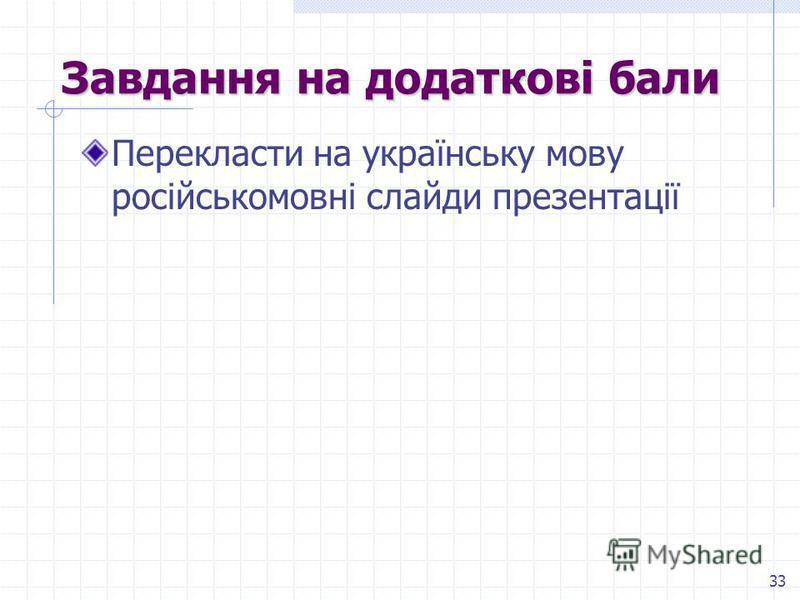 33 Завдання на додаткові бали Перекласти на українську мову російськомовні слайди презентації