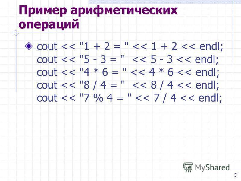 5 Пример арифметических операций cout