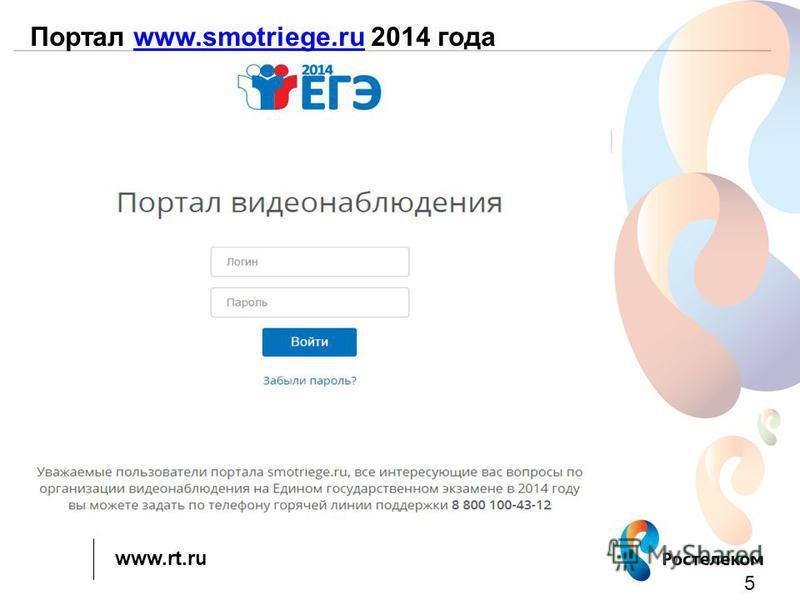 www.rt.ru Портал www.smotriege.ru 2014 годаwww.smotriege.ru 5