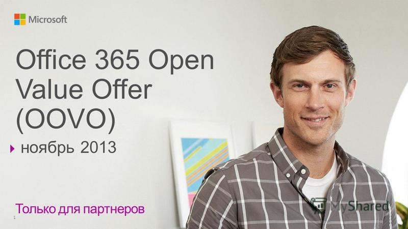 Только для партнеров 1 Office 365 Open Value Offer (OOVO) ноябрь 2013