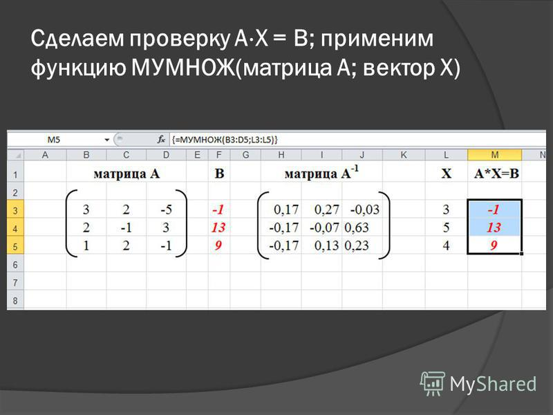 Сделаем проверку А Х = В; применим функцию МУМНОЖ(матрица А; вектор Х)