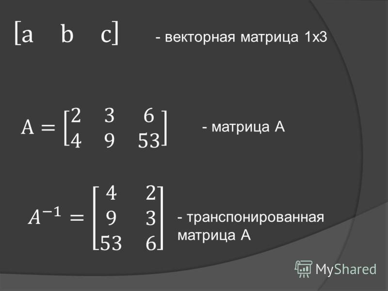 - векторная матрица 1 х 3 - транспонированная матрица А - матрица А