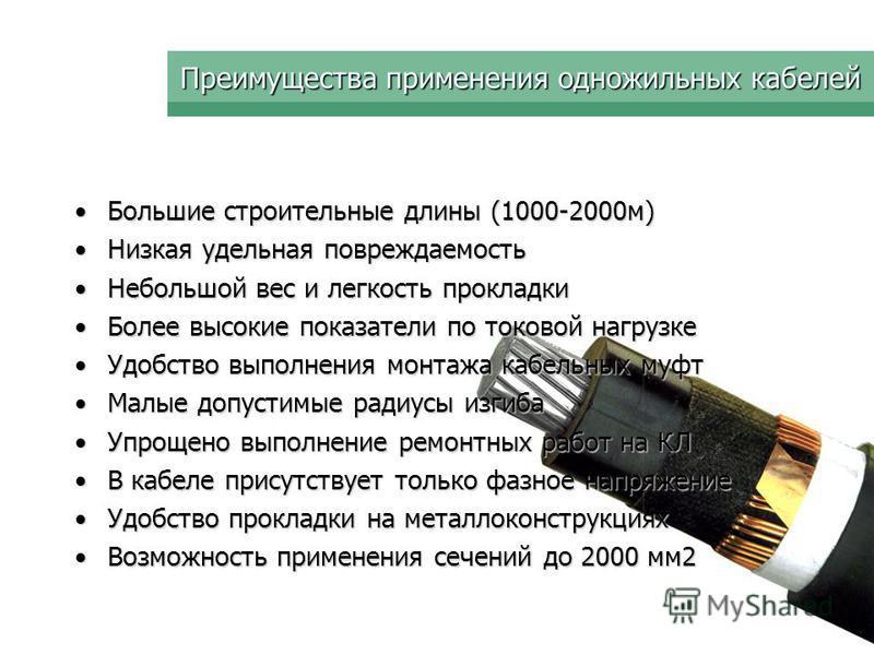 Преимущества применения одножильных кабелей Большие строительные длины (1000-2000 м)Большие строительные длины (1000-2000 м) Низкая удельная повреждаемость Низкая удельная повреждаемость Небольшой вес и легкость прокладки Небольшой вес и легкость про
