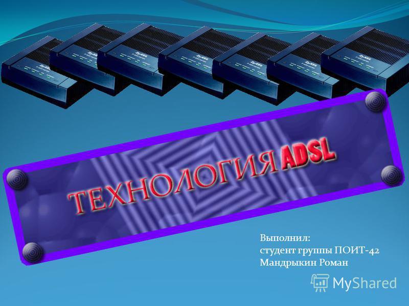 Выполнил: студент группы ПОИТ-42 Мандрыкин Роман