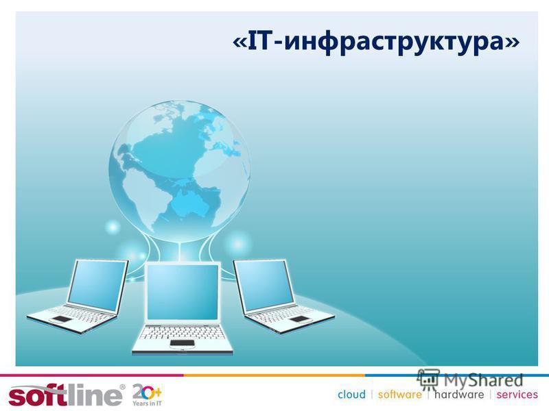 «IT-инфраструктура»