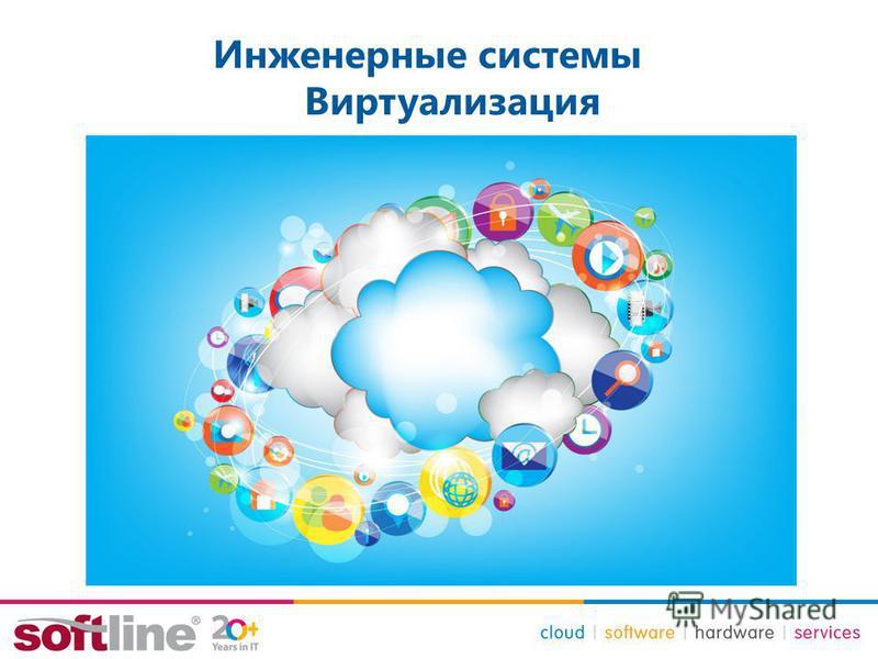 Инженерные системы Виртуализация