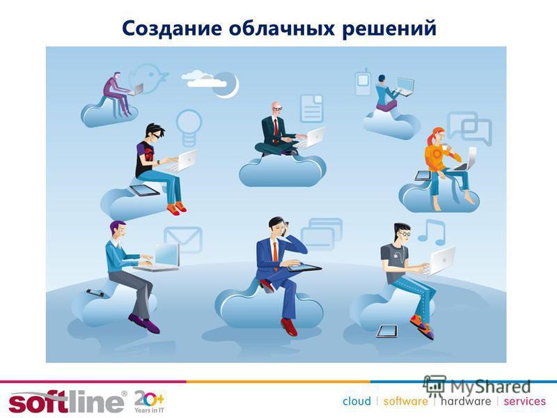 Создание облачных решений