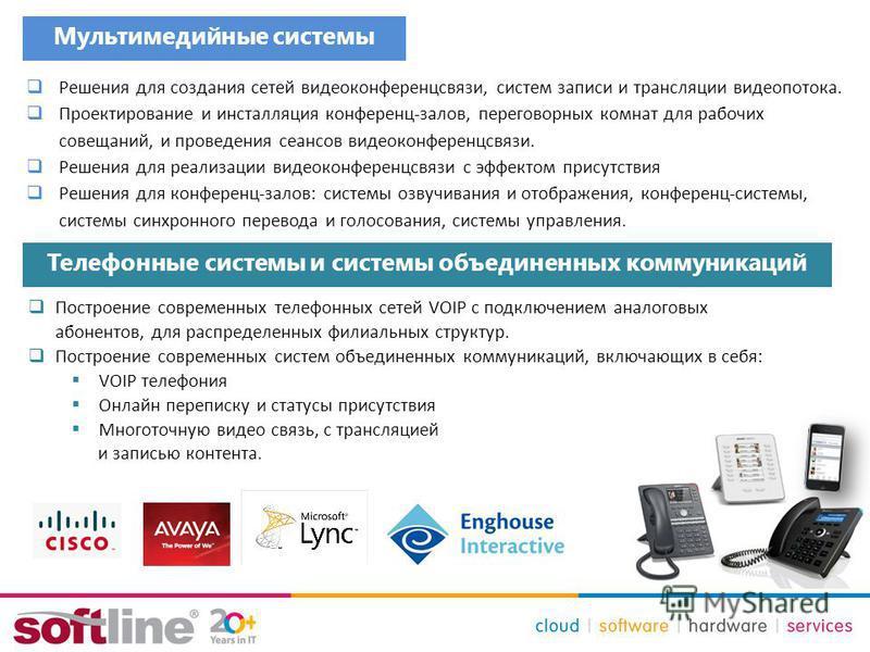 Мультимедийные системы Решения для создания сетей видеоконференцсвязи, систем записи и трансляции видеопотока. Проектирование и инсталляция конференц-залов, переговорных комнат для рабочих совещаний, и проведения сеансов видеоконференцсвязи. Решения