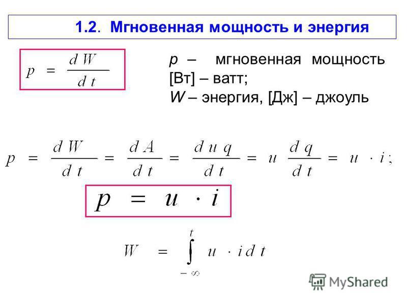 1.2. Мгновенная мощность и энергия р – мгновенная мощность [Вт] – ватт; W – энергия, [Дж] – джоуль