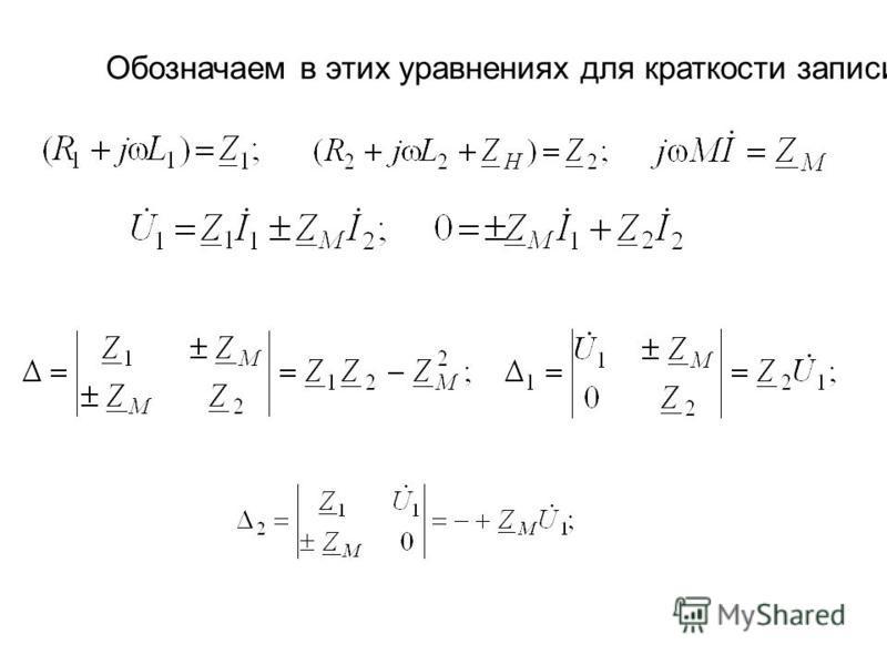 Обозначаем в этих уравнениях для краткости записи