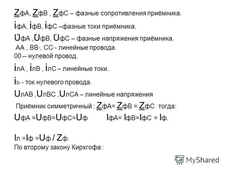 Z фA, Z фB, Z фC – фазные сопротивления приёмника. i фA, i фB, i фC –фазные токи приёмника. U фA, U фB, U фC – фазные напряжения приёмника. AA, BB, CC - линейные провода. 00 – нулевой провод. i лA, i лB, i лC – линейные токи. i 0- - ток нулевого пров