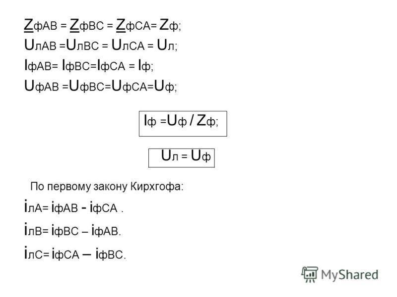 Z фAВ = Z фBС = Z фCА= Z ф; U лAB = U лBC = U лCA = U л; I фAВ= I фBС= I фCА = I ф; U фAВ = U фBС= U фCА= U ф; I ф = U ф / Z ф; U л = U ф По первому закону Кирхгофа: i лA= i фAВ - i фCА. i лB= i фBС – i фAВ. i лC= i фCА – i фBС.