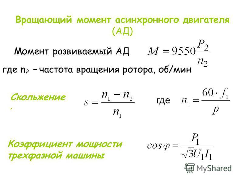 Вращающий момент асинхронного двигателя (АД) Момент развиваемый АД Скольжение, Коэффициент мощности трехфазной машины где n 2 – частота вращения ротора, об/мин где