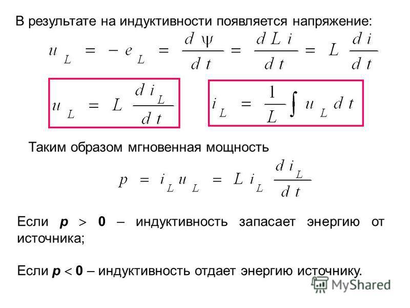 В результате на индуктивности появляется напряжение: Таким образом мгновенная мощность Если р 0 – индуктивность запасает энергию от источника; Если р 0 – индуктивность отдает энергию источнику.