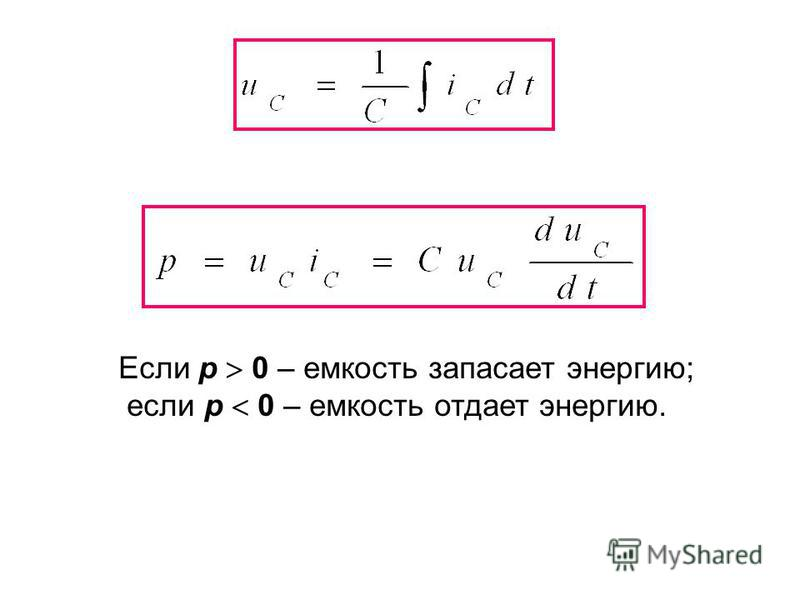 Если р 0 – емкость запасает энергию; если р 0 – емкость отдает энергию.