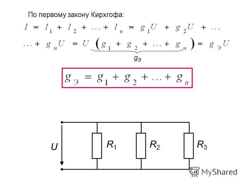 По первому закону Кирхгофа: gЭgЭ R1R1 U R2R2 R3R3
